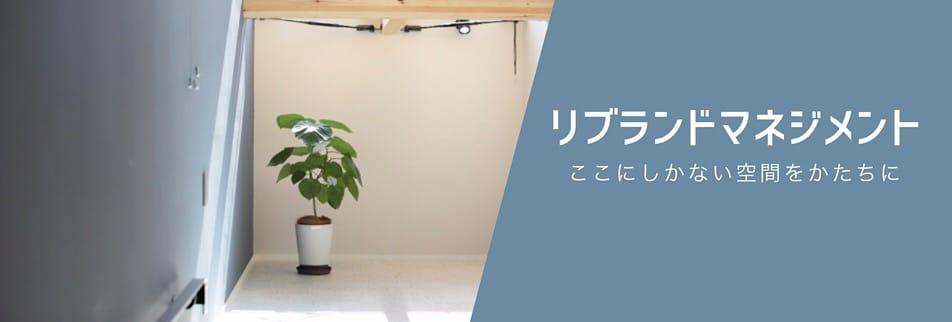 注文住宅・新築・リフォームなら大阪北摂・吹田市・豊中市の工務店「リブランドマネジメント 」